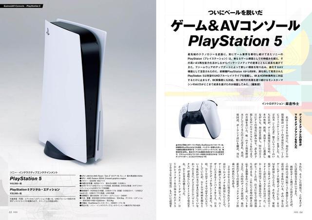 """画像: Ultra HD Blu-rayの再生にも対応したPlayStation5がついに発売された。PS5のAVプレーヤーとしての実力、つまり""""AV力""""はいかほどか。視聴を通じて明らかにする"""