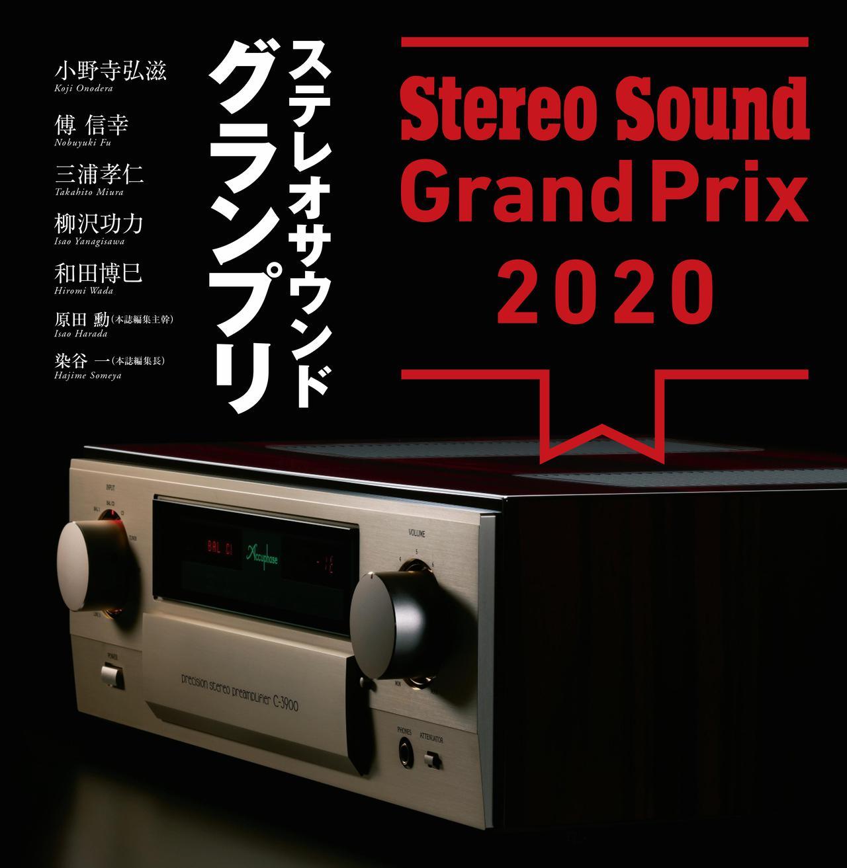 画像1: ステレオサウンドグランプリ Stereo Sound Grand Prix 2020