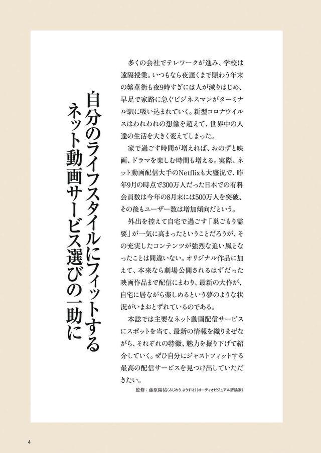 画像: 本誌の目的を、監修をお願いした藤原陽祐さんが執筆。コロナ禍の2020年、ステイホームの推奨からネット動画の契約者が飛躍的に増加した
