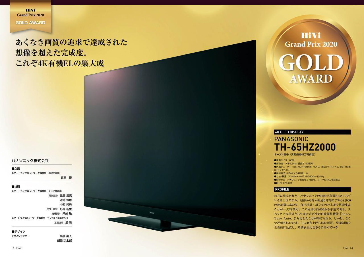 画像: 「HiViグランプリ」の最高賞は〔ゴールド・アウォード〕。その最高賞を受賞したのはパナソニックの4K有機ディスプレイTH-65HZ2000。表紙にも登場した製品だ