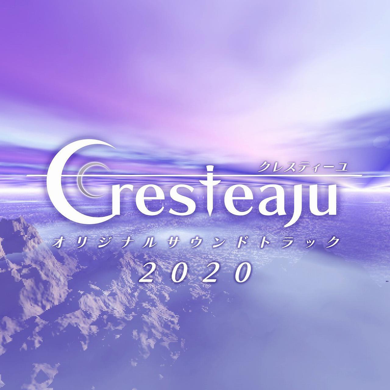 画像: Cresteaju オリジナルサウンドトラック 2020 / Shou