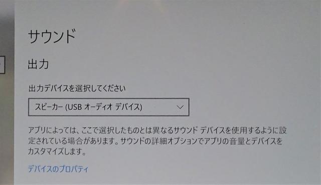 画像: Windows機の場合、「設定」-「システム」-「サウンド」から出力先に「USBオーディオデバイス」を選択する