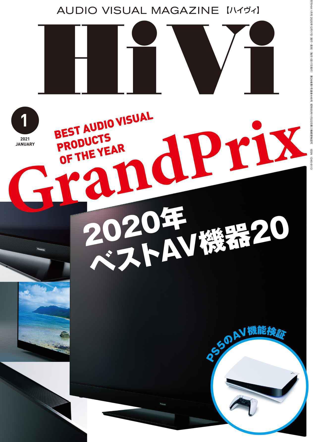 画像: 2020年のベストAV機器を選出する「HiViグランプリ」掲載。 HiVi1月号は12/17発売 - Stereo Sound ONLINE