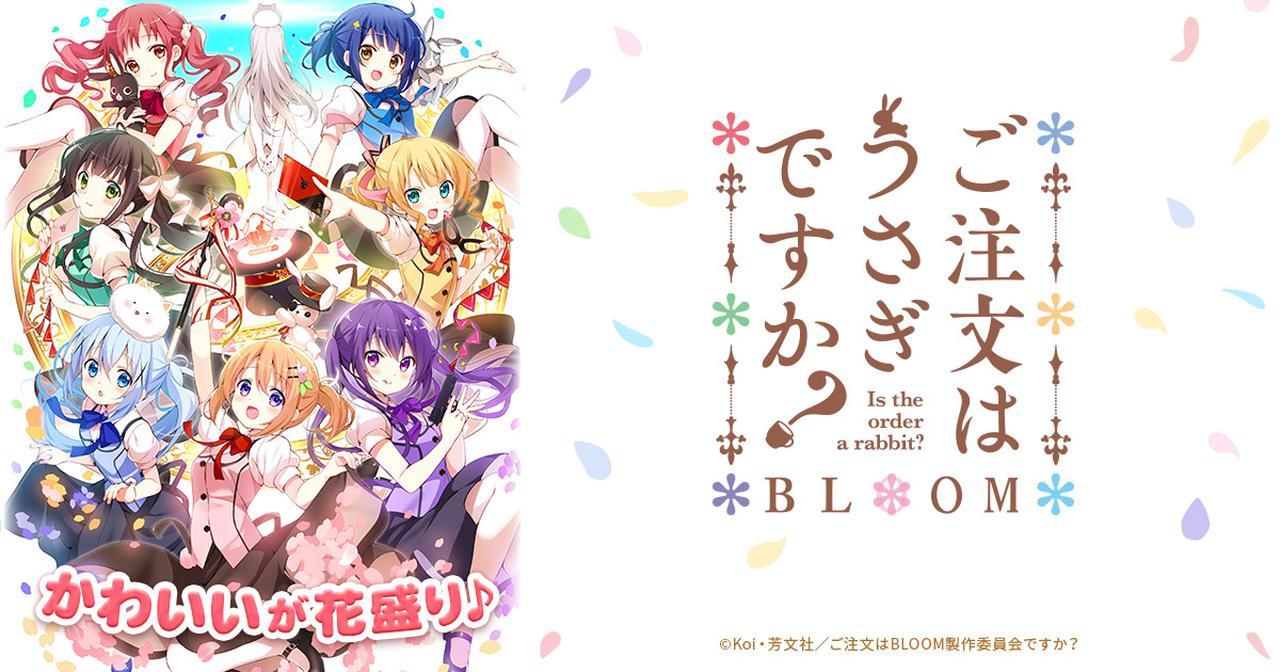 画像: TVアニメ「ご注文はうさぎですか?BLOOM」公式サイト