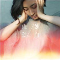 画像: 躍動→独白 <MAAYA盤> - ハイレゾ音源配信サイト【e-onkyo music】