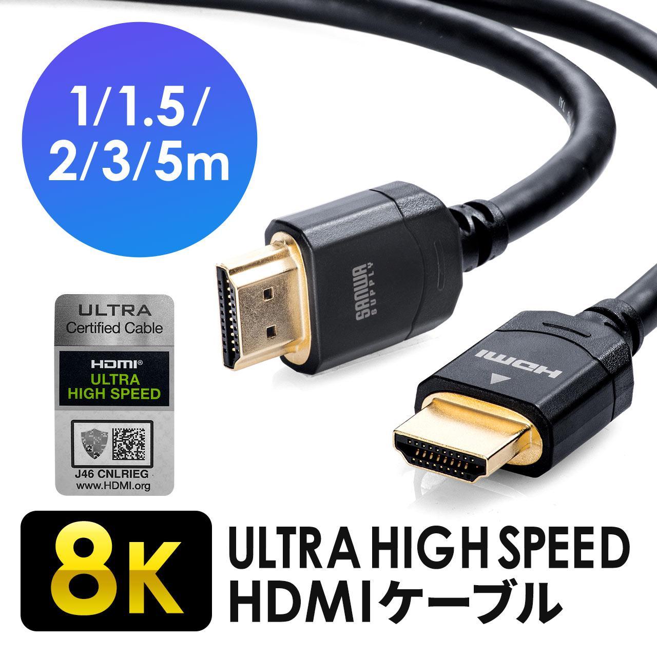 画像: ウルトラハイスピードHDMIケーブル(8K/60Hz・4K/120Hz対応 DynamicHDR eARC対応 48Gbps対応 Ultra High Speed HDMI Cable認証取得済)500-HD024の販売商品 | 通販ならサンワダイレクト
