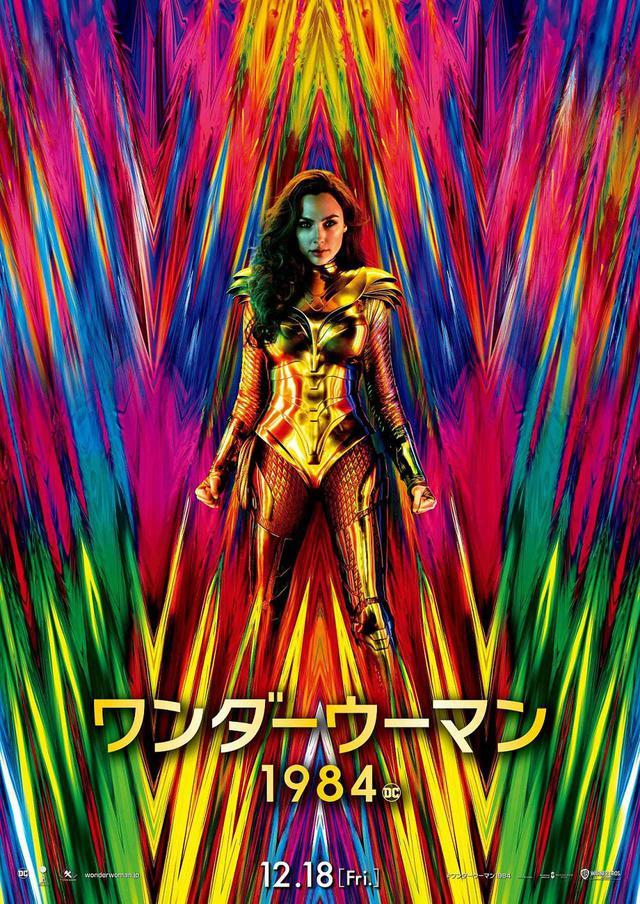 画像3: 【コレミヨ映画館vol.49】 『ワンダーウーマン 1984』 黄金の鎧で世界を救え! 跳ね返し、戦う女、ワンダーウーマンの雄姿ふたたび