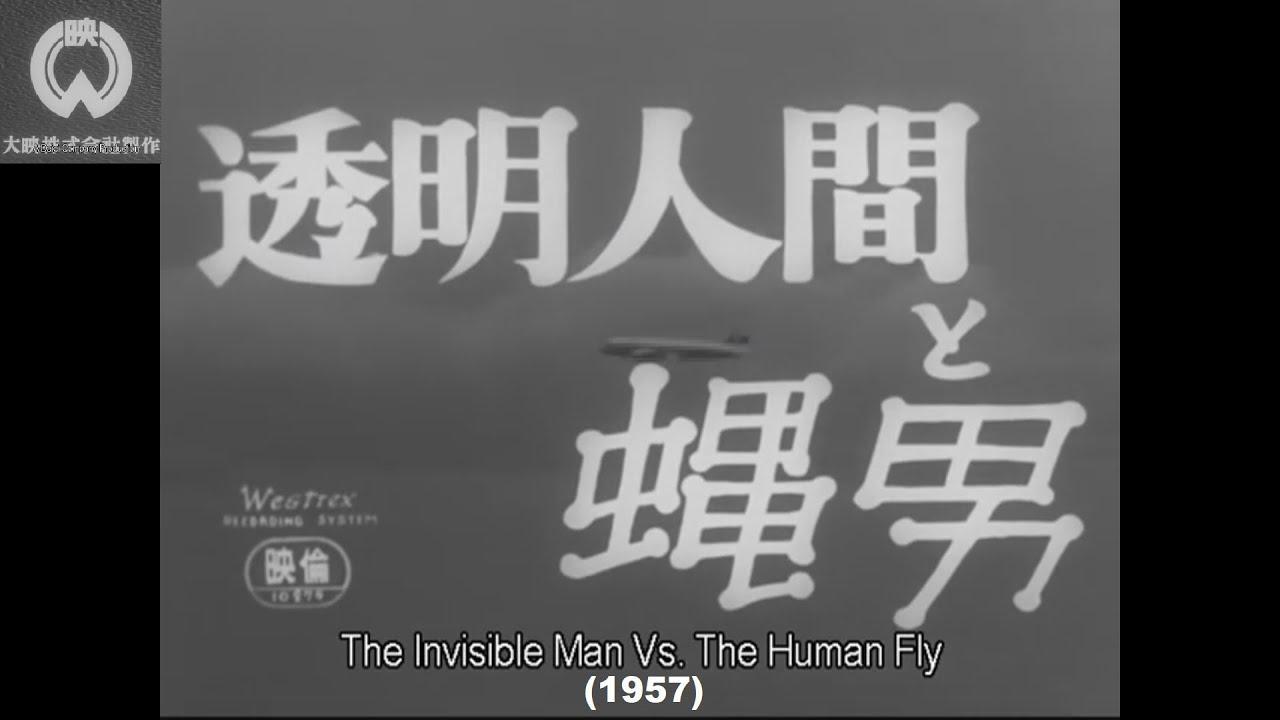 画像: The Invisible Man vs The Human Fly (1957)   Quick Review 宇宙線研究の過程で発見された透明光線によって透明人間となった刑事と、旧日本軍の開発した薬品によりハエの大きさになった殺人犯・蝿男との戦いを描く youtu.be