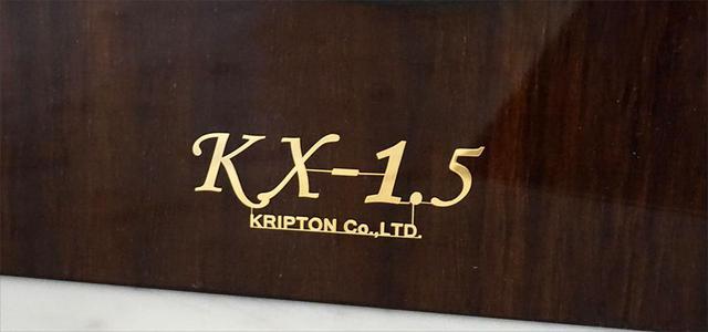 画像: クリプトンの人気モデルが「KX-1.5」に進化。新開発の170mmウーファーユニットを搭載し、ハイレゾ再生にもぴったりの闊達なサウンドを聴かせる。注目スピーカースタンドも同時リリース - Stereo Sound ONLINE