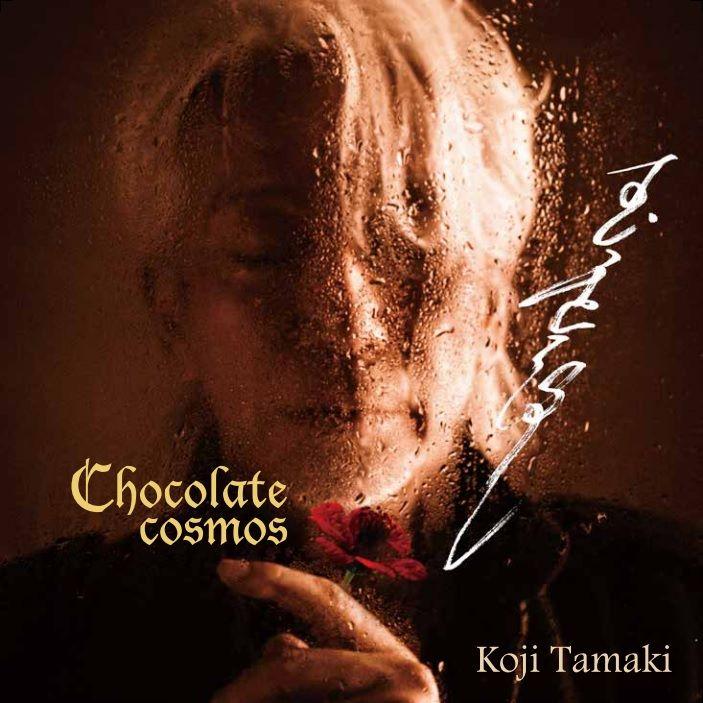 画像3: 孤高のヴォーカリスト「玉置浩二」、ニュー・アルバム「Chocolate cosmos」発売を記念した12月25日開催の安全地帯LIVE上映会イベントの詳細が発表! 併せて弊社ソフトもお楽しみください
