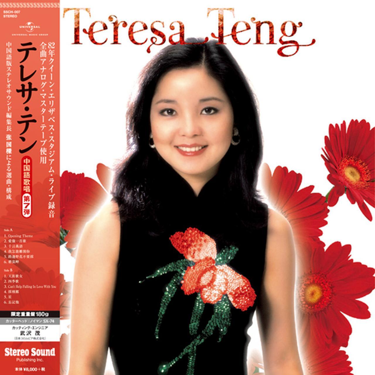 画像: テレサ・テン≪全曲中国語歌唱≫第7弾 (アナログレコード)SSCH-007