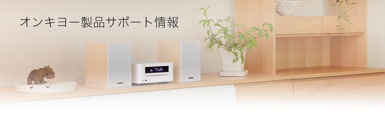 画像: オンキヨー株式会社:サポート おしらせ2020
