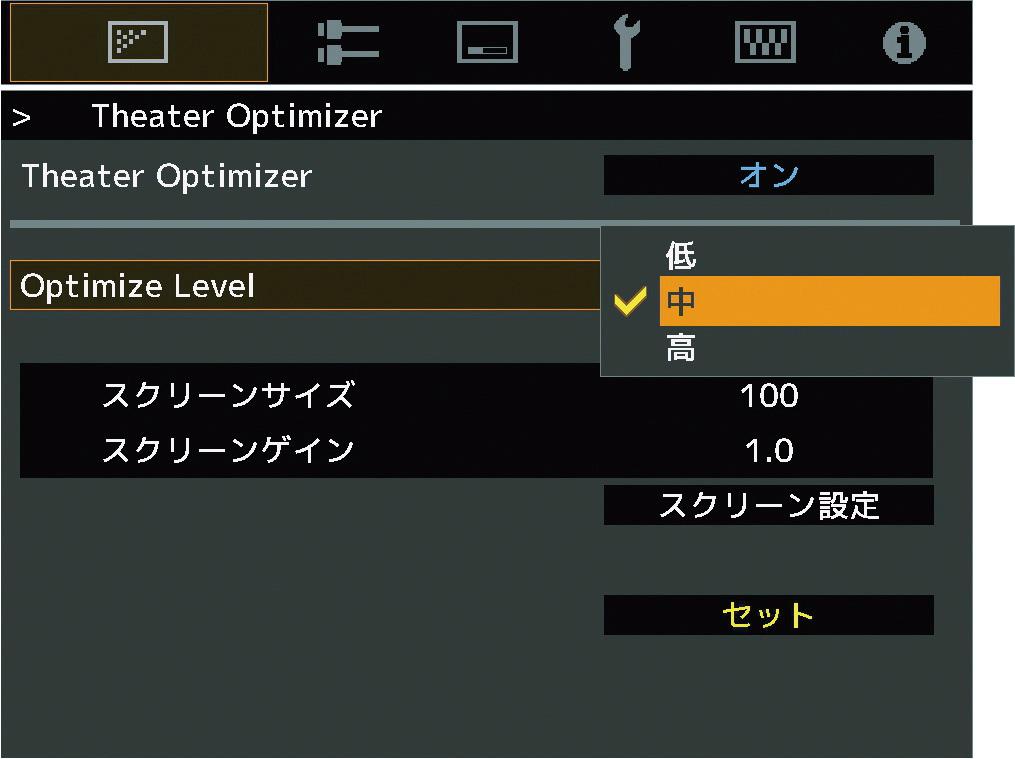 画像: 「Theater Optimizer」は「Frame Adapt HDR」モード使用時に有効。スクリーンサイズとゲインを手動で入力する必要がある。なお、明るさの好み(Optimize Level)を3段階で調整も可能だ