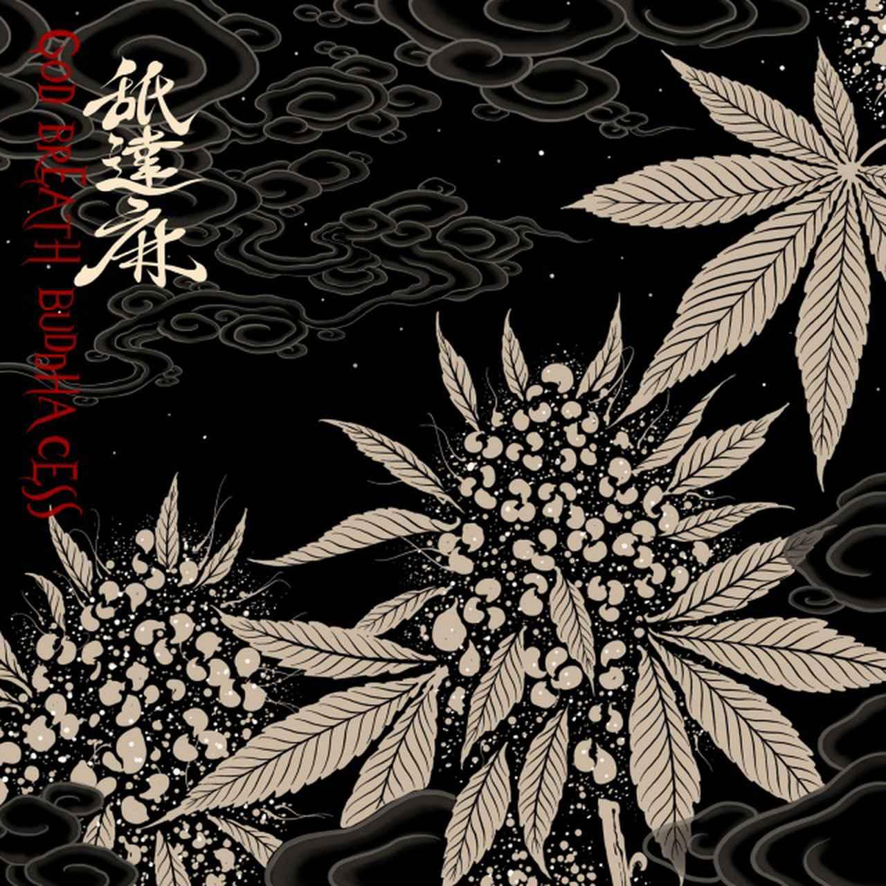 画像: GODBREATH BUDDHACESS / 舐達麻 on OTOTOY Music Store