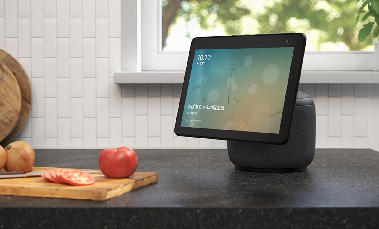 画像: アマゾンのEchoシリーズが、新世代になった。「Echo」「Echo Dot」「Echo Dot with clock」は球体デザインを採用。10インチスクリーン搭載の「Echo Show 10」もラインナップ - Stereo Sound ONLINE