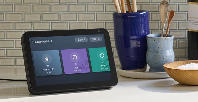 画像: 8インチスクリーンを搭載したアマゾン「Echo Show 8」が、定価¥14,980で本日登場。ニュースや天気予報を、大型画面で確認できる - Stereo Sound ONLINE