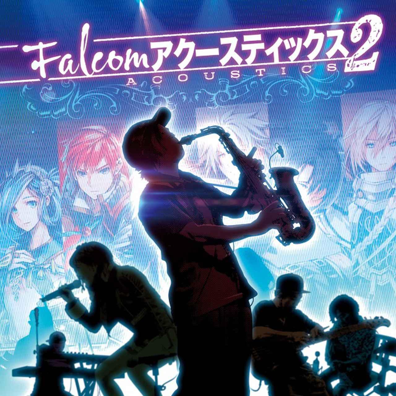 画像: Falcom アクースティックス 2 / Falcom Sound Team jdk on OTOTOY Music Store
