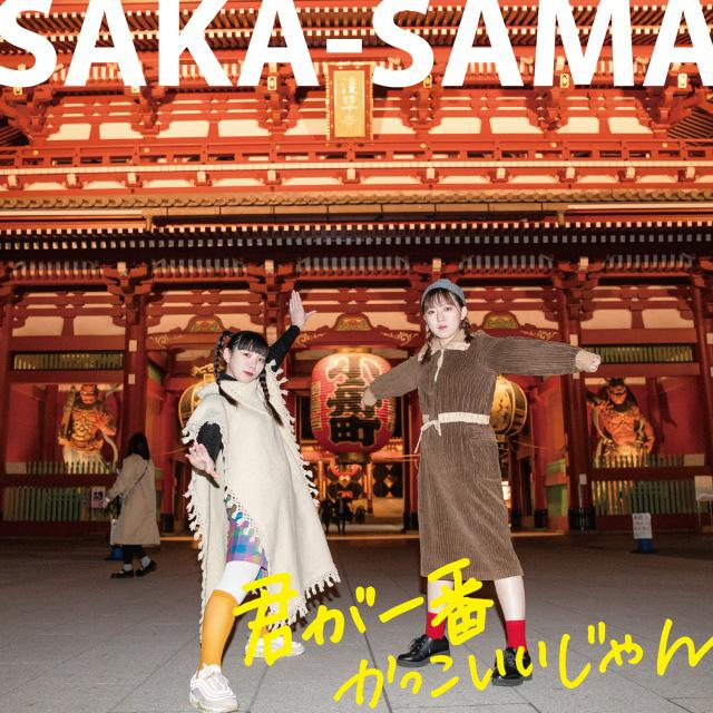 画像: 君が一番かっこいいじゃん / SAKA-SAMA on OTOTOY Music Store