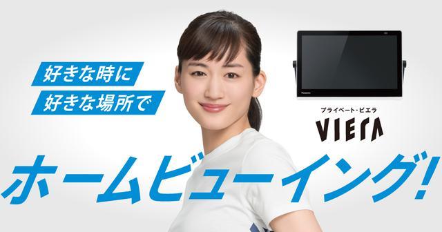 画像: ポータブルテレビ プライベート・ビエラ | Panasonic