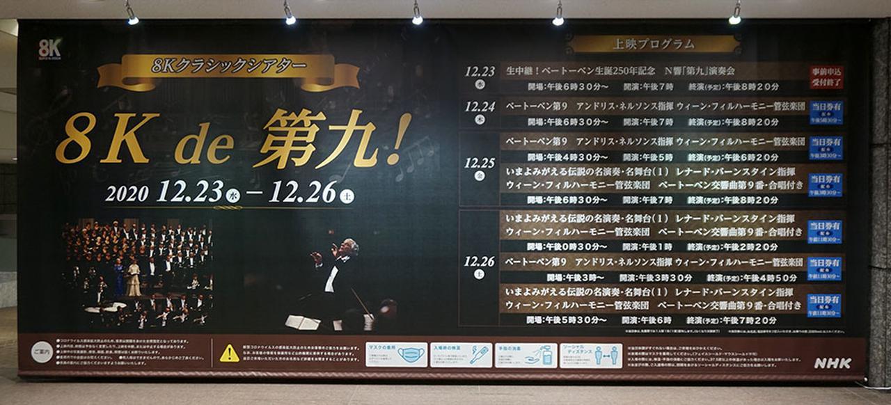画像: NHKが、8Kと22.2chでクラシックを体感する『8K de 第九』を26日まで開催中。ベートーベン生誕250年の最後を飾るに相応しいイベントをぜひ!