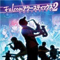 画像: Falcom アクースティックス 2 - ハイレゾ音源配信サイト【e-onkyo music】