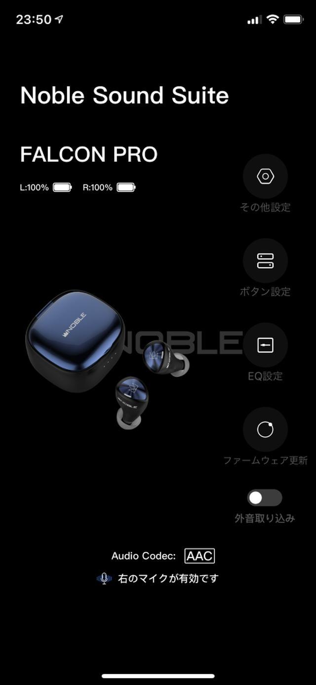 画像: 「Noble Sound Suite 2.1」メイン画面