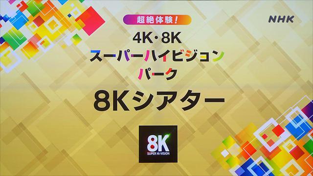 画像: 4K8Kの具体的な受信方法もよくわかる、「超絶体験!4K・8Kスーパーハイビジョンパーク」がスタート。原宿のWITH HARAJUKU HALLで高画質に触れよう - Stereo Sound ONLINE