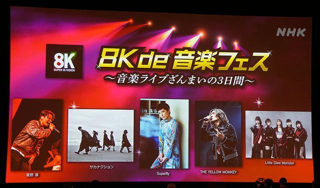 """画像: 真夏の音楽体験をバーチャルで! NHKの『8K de 音楽フェス』が本日からスタート。8K&22.2chがライブの """"場の空気"""" を甦らせた - Stereo Sound ONLINE"""