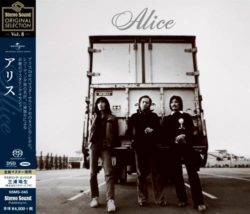 画像: Stereo Sound ORIGINAL SELECTION Vol.8 「アリス」(SACD/CD)SSMS-045