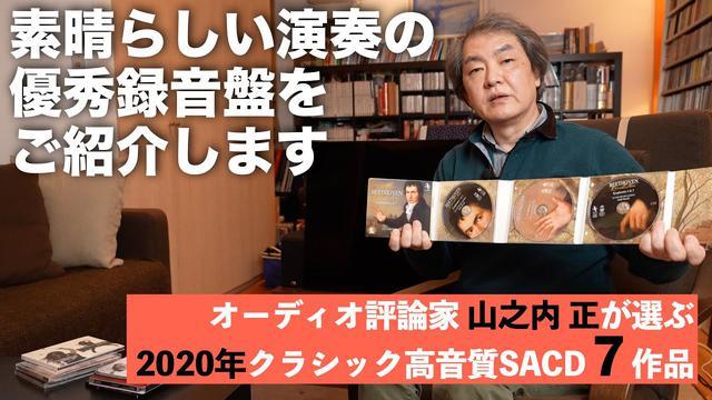 画像: 山之内 正が選ぶ2020年のクラシック高音質SACD7選。 youtu.be