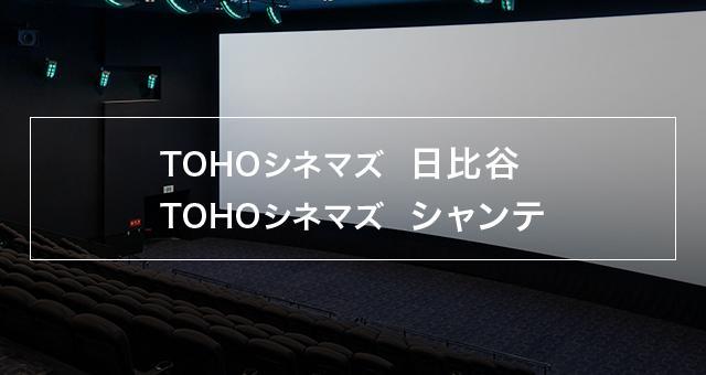 画像: TOHOシネマズ 日比谷 / TOHOシネマズ シャンテ| TOHOシネマズ