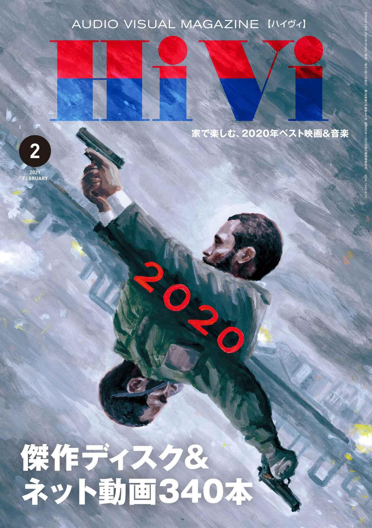 画像: 1月16日発売のHiVi2月号は、「2020年を振り返る、傑作ディスク&ネット動画340本」。巣ごもりのためのガイドブックとなる一冊です