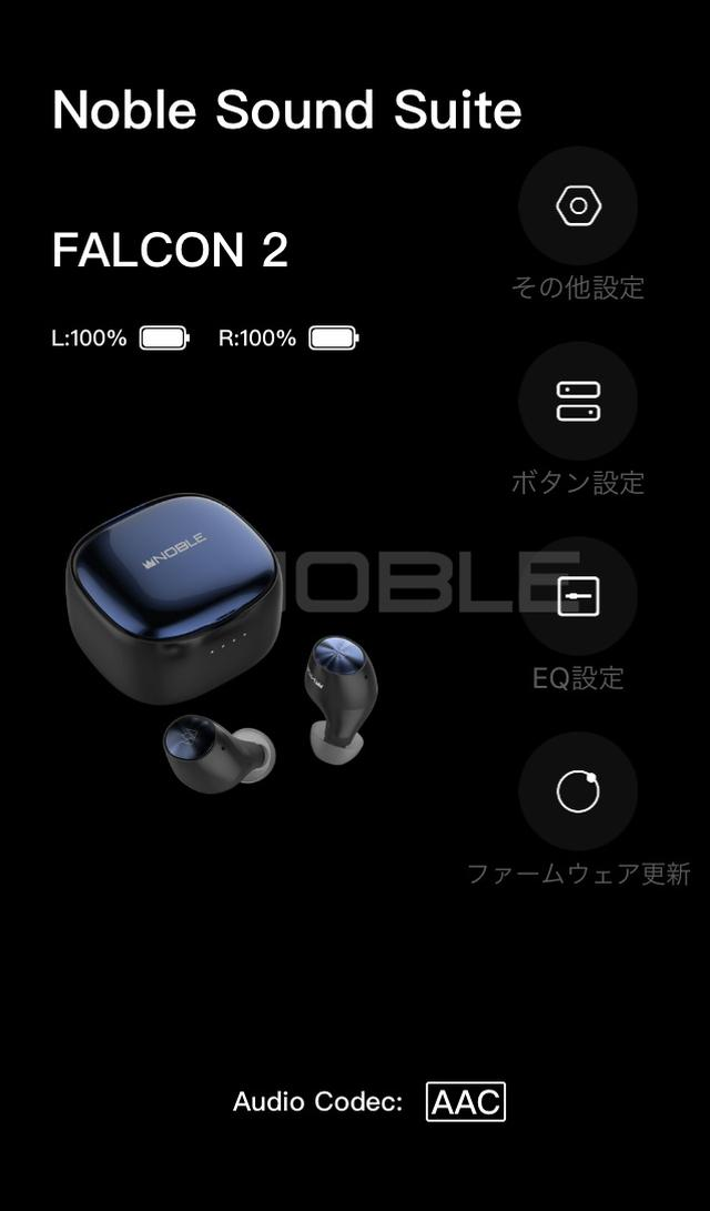 画像: ↑スマートフォンアプリの「Noble Sound Suite」では、FALCON2にも対応。ボタン及びEQの 設定やファームウェアの更新といった内容に対応している。