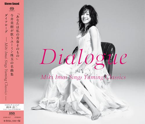 画像: 今井美樹 Dialogue  -Miki Imai Sings Yuming Classics- (Single Layer SACD) SSMS-027