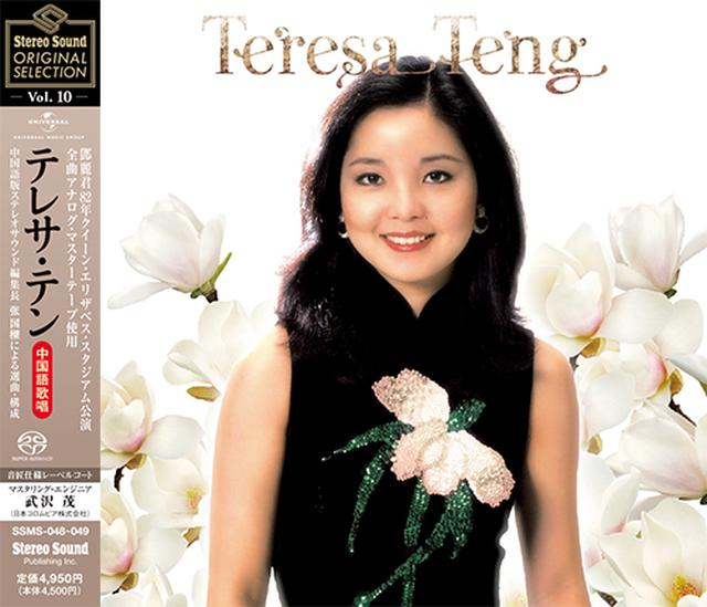 画像: Stereo Sound ORIGINAL SELECTION Vol.10 「テレサ・テン≪全曲中国語歌唱≫」(Single Layer SACD+CD・2枚組)SSMS-048~049 ※予約商品・2月9日より順次発送予定