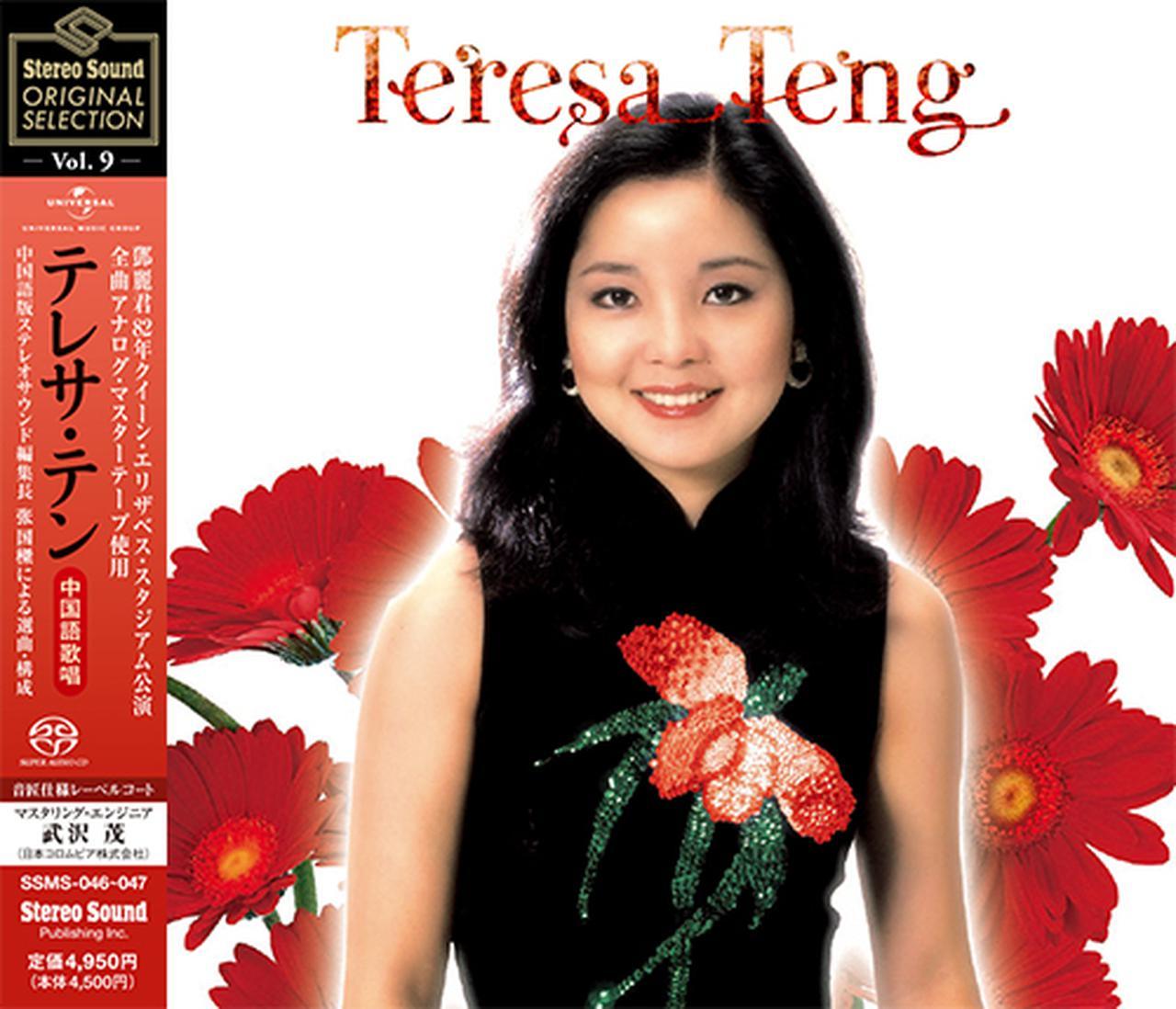 画像: Stereo Sound ORIGINAL SELECTION Vol.9 「テレサ・テン≪全曲中国語歌唱≫」(Single Layer SACD+CD・2枚組)SSMS-046~047 ※予約商品・2月9日より順次発送予定