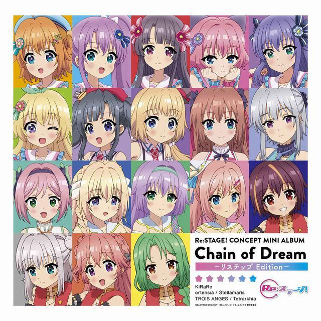 画像: Chain of Dream -リステップ Edition- / VARIOUS ARTISTS