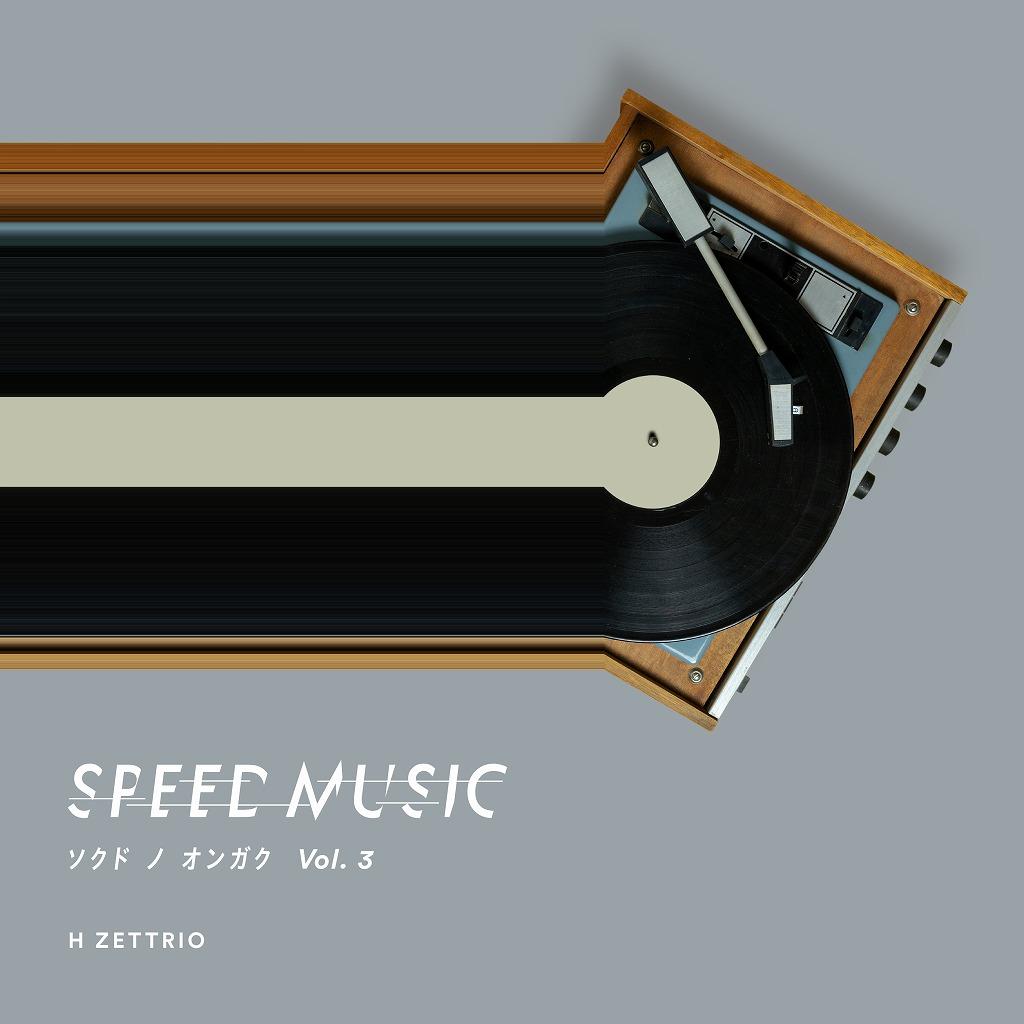 画像: SPEED MUSIC ソクドノオンガク vol. 3 / H ZETTRIO