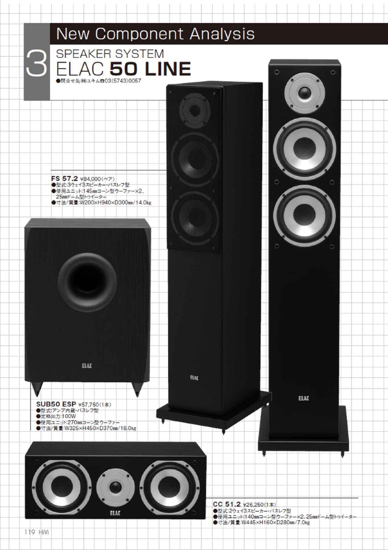 画像3: 【HiVi名作選】スピーカーシステム ELAC「50LINE」(2011年10月号)
