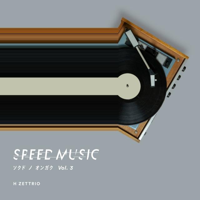 画像: SPEED MUSIC ソクドノオンガク vol. 3 / H ZETTRIO on OTOTOY Music Store