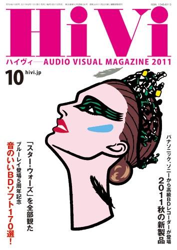画像1: 【HiVi名作選】スピーカーシステム ELAC「50LINE」(2011年10月号)