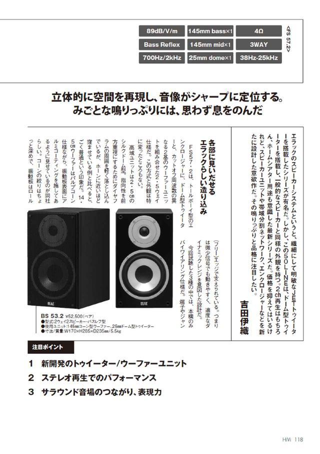 画像2: 【HiVi名作選】スピーカーシステム ELAC「50LINE」(2011年10月号)