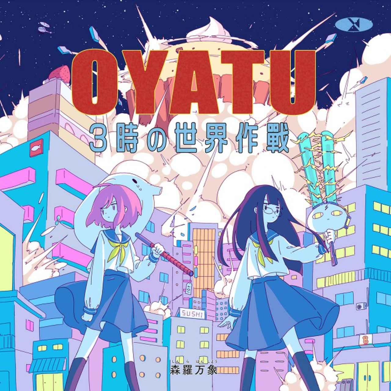 画像: OYATU 3時の世界作戦 / 森羅万象 on OTOTOY Music Store
