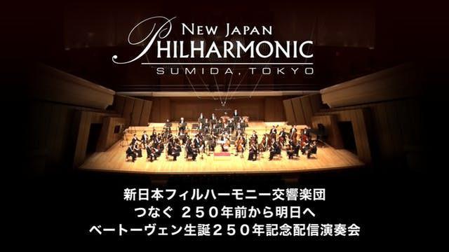 画像: 新日本フィルハーモニー交響楽団の演奏を、U-NEXTにて「ドルビーアトモス」ミックス&「マルチアングル」収録で配信決定 | U-NEXT コーポレート