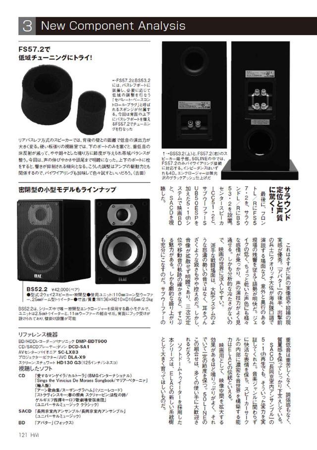 画像5: 【HiVi名作選】スピーカーシステム ELAC「50LINE」(2011年10月号)
