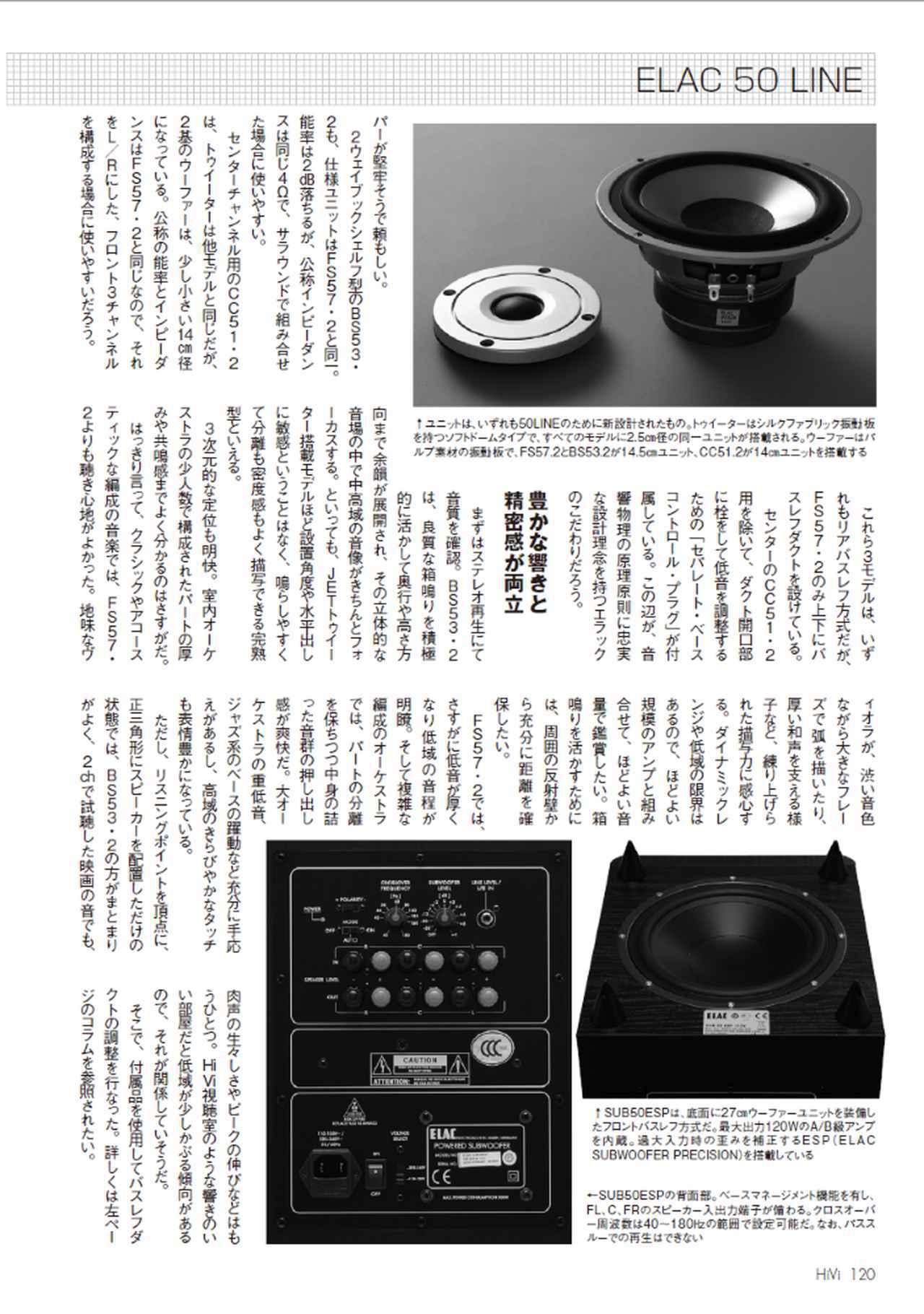 画像4: 【HiVi名作選】スピーカーシステム ELAC「50LINE」(2011年10月号)