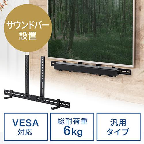 画像: サウンドバー台(サウンドバー設置・VESA設置・汎用・サウンドバーマウント・WEBカメラ台) 100-VESA001の販売商品 | 通販ならサンワダイレクト