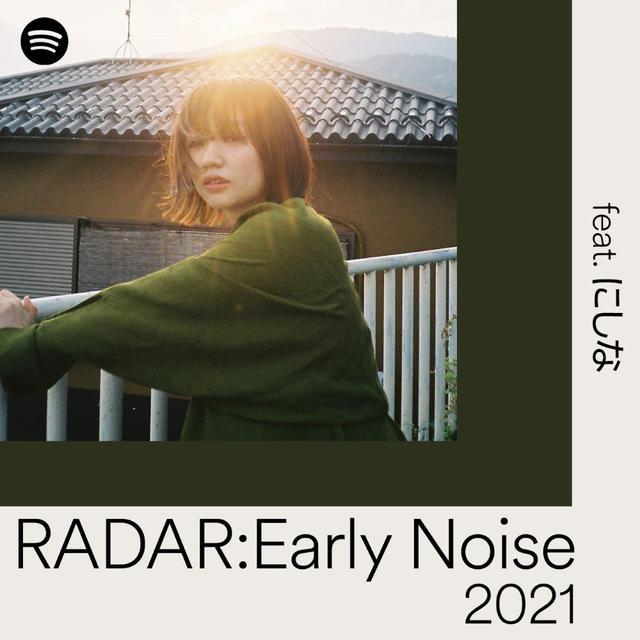 画像7: Spotify、新進アーティスト応援プログラム「Early Noise 2021」を発表。魅惑ボイスの「にしな」ほか、躍進を期待する10組を選出