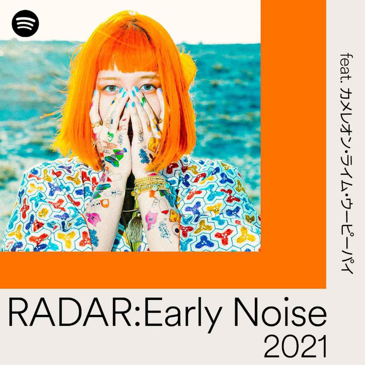 画像2: Spotify、新進アーティスト応援プログラム「Early Noise 2021」を発表。魅惑ボイスの「にしな」ほか、躍進を期待する10組を選出