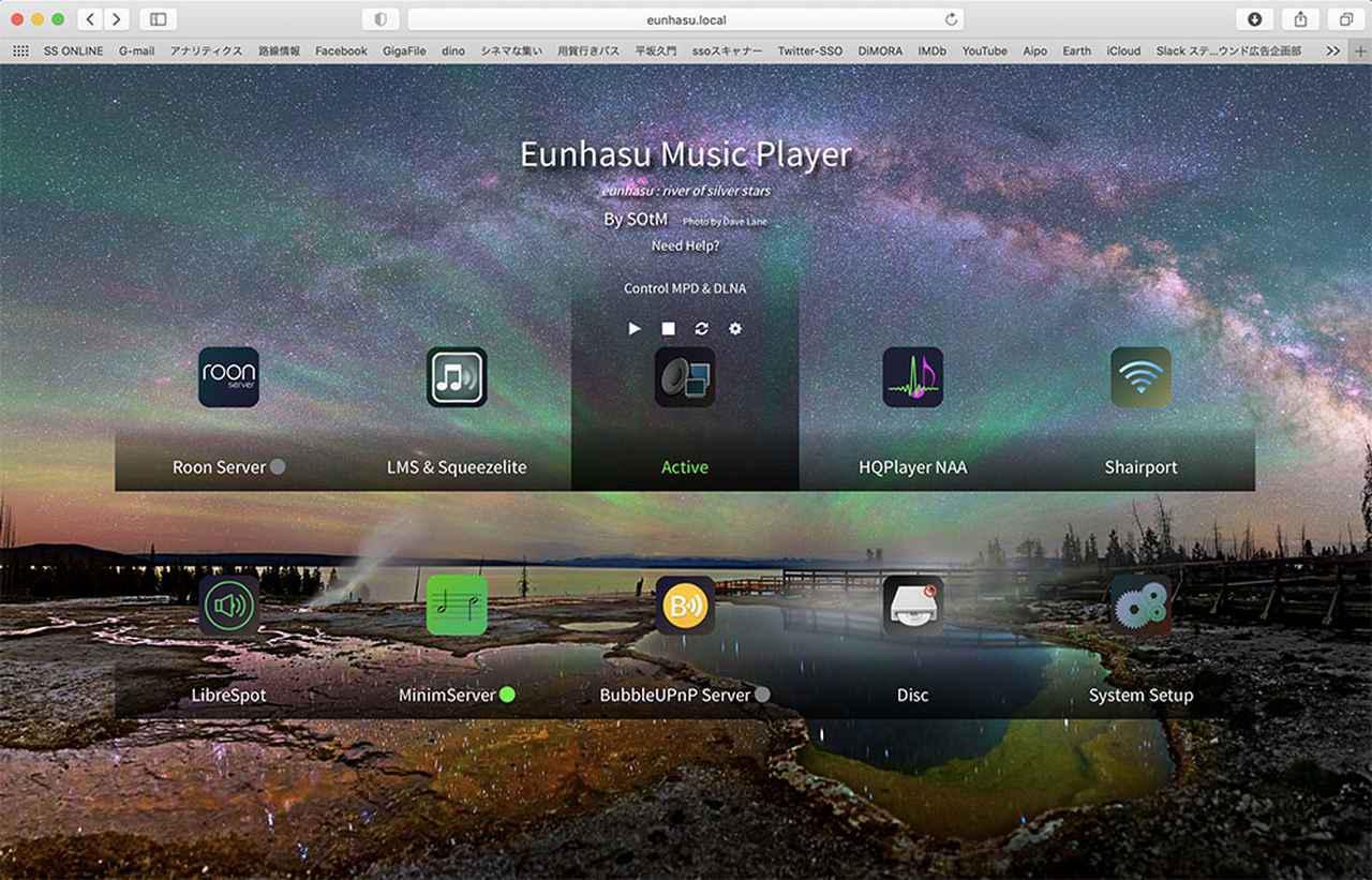 画像: 「sMS-1000SQ Eunhasu」の各種設定は、PCのブラウザからネットワーク経由で行う仕組みだ。写真のメインメニューからルーンサーバーやネットワークプレーヤーなどの機能を選び、アクティベートするとそれらが使えるようになる